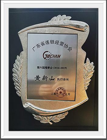 广东省连锁经营协会会长单位
