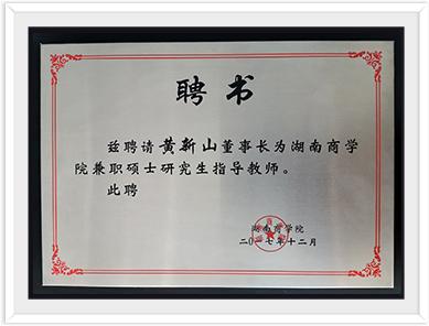 湖南商学院兼职研究生指导教师
