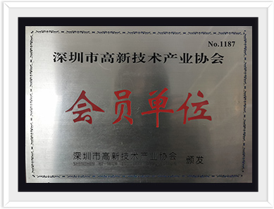深圳市高新技术产业协会会员单位