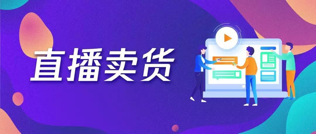 「线上导购」助力直播【上篇】:头部品牌案例剖析!