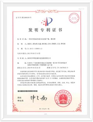 华阳信通发明专利证书