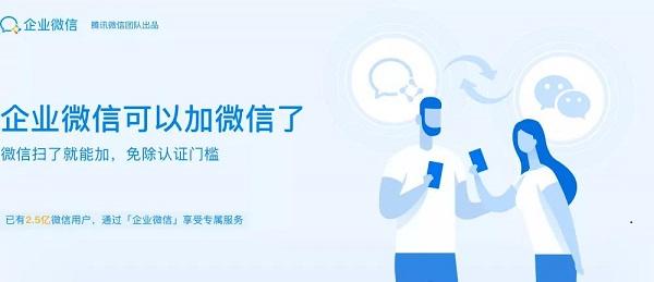 企业微信携手觅达推出零售客户营销解决方案