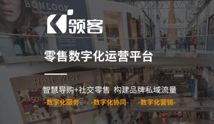 新零售电商系统平台应用软件