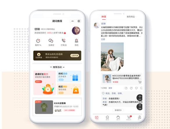微一案推广社交新零售平台