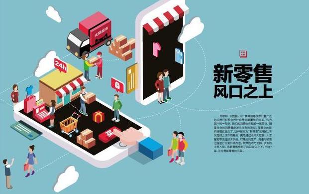 什么是社交新零售,社交新零售如何定义